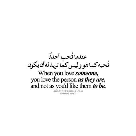 Arabic Quotes 25 Best Arabic Quotes On Arabic Quotes