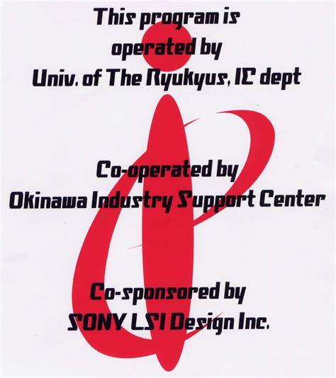 lsi design contest okinawa univ of the ryukyus lsi design contest 2004