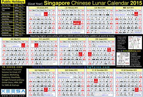 new year 2015 singapore calendar lunar calendar weekly calendar template