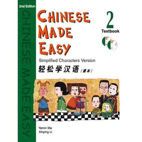 libro weaning made easy all libro de texto chinese made easy 2 hablochino com