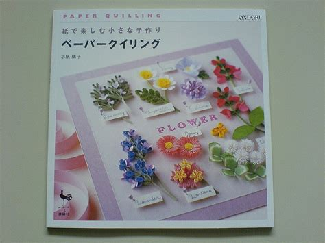 quilling books japanese quilling book quilling