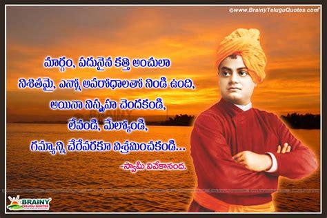 hitler biography pdf in telugu free download telugu swami vivekananda motivational quotes for youth