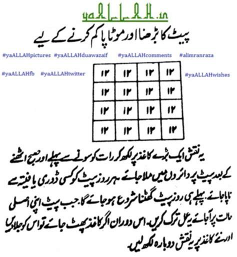 weight loss karne ka wazifa islamic wazaif to weight and belly yaallah in