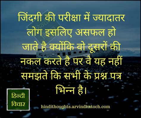 biography definition in hindi in life s test most of people fail ज दग क पर क ष म