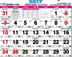 Malayalam Calendar Malayalam Calendar 2017 September October November