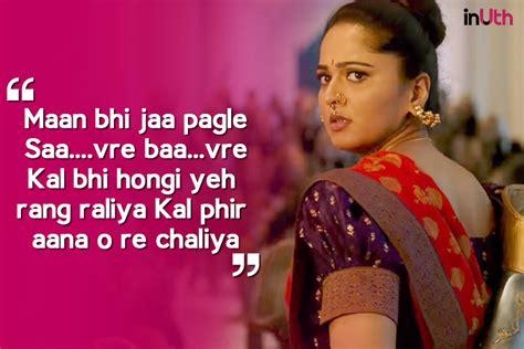 Pasthan Zahra brilliant hilarious songs baahubali 2