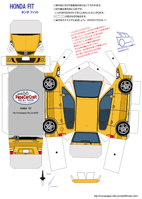 honda fit pape081fitha5 gif 1000 215 1400 car papercraft