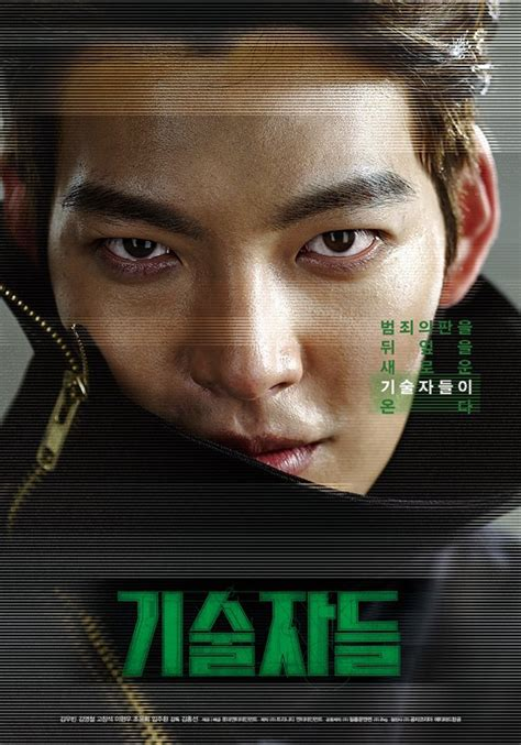 film hacker asia the con artists korean movie trailer 2014