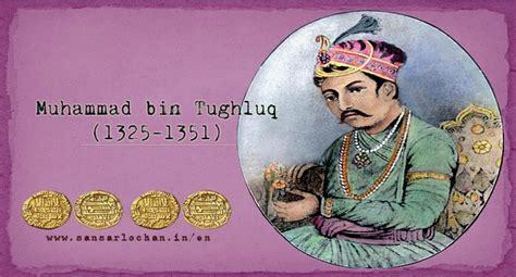 biography of muhammad bin uthman kano muhammad bin tughlaq 1325 1351 biography and assessment
