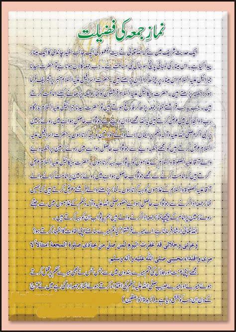 islam namaz  juma ki fazilat