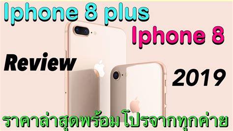 iphone 8 และ iphone 8 plus ป 2019 ร ว วราคาและโปรโมช นล าส ดแต ละค าย มาด ก นเลย