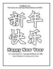 new years color meanings new year coloring pages