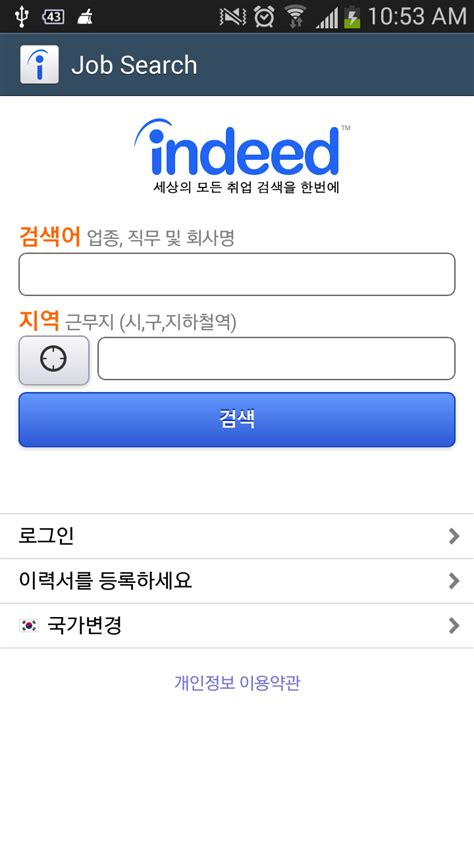 email naver com korea mail 모바일 취업정보 검색의 갑 인디드 취업검색 네이버 블로그