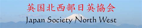 jsnw japan society west for japanese events culture news and from manchester