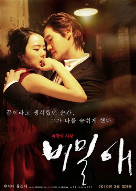 film semi secret love korean movie 18 secret love 2010