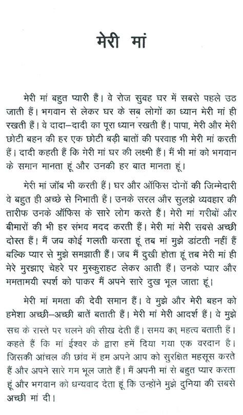 Mother essay in hindi language