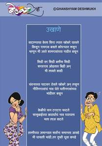 marathi funny ukhane latest marathi jokes new fashions