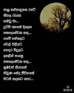 Photos nisadas poems creations love nisadas sinhala sad sinhala sms