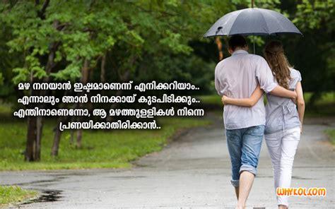 profile picture status malayalam romantic malayalam whatsapp status collection