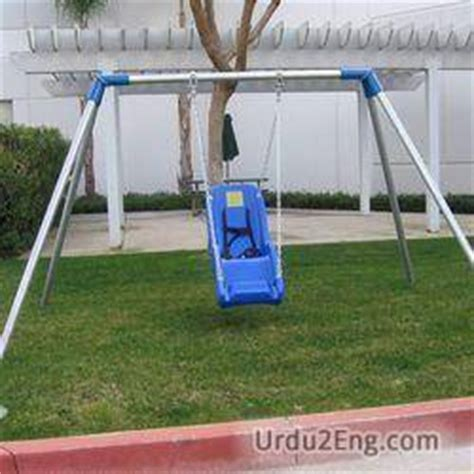 swinging means swing urdu meaning