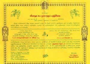 wedding invite wordings in tamil invitations quot iyer kalyanam quot