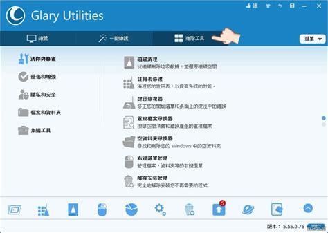 Glary Utilities Pro License Original 限時免費 glary utilities pro 5 92 一鍵優化始祖級系統工具 讓你系統好棒棒 哇哇3c日誌
