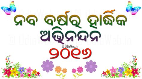 search results for oriya new year 2016 hd image