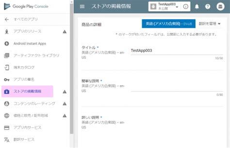 android play console android アプリを play console に登録する