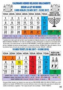Calendario Hebreo 2018 Calendario Hebreo Religioso 2017