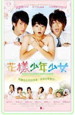 Film Psikopat Thailand | hanazakarino kimitachihe wikipedia