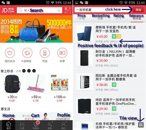 english language guide   shop  jd mall   phone