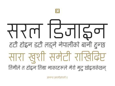 nepali unicode traditional layout free download new nepali fonts ananda ukaliorali free devanagari font