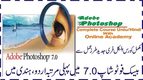 adobe photoshop tutorial in hindi chapter 1 how to use image menu in adobe photoshop complete course