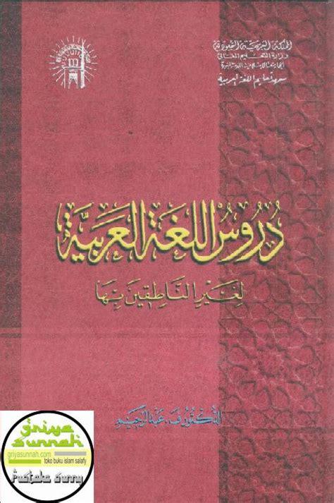 Durusul Lughoh Jilid 1 2 3 3 Jilid kitab durusul lughah al arabiyah jilid 1 2 3 lengkap asli griyasunnah net buku islam salafi