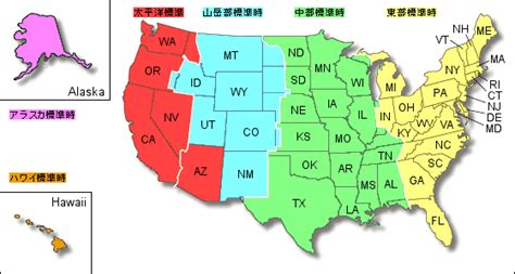 us map time zone wise アメリカ タイムゾーン地図 旅行のとも zentech