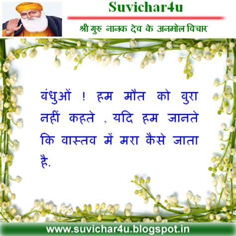 design guru meaning shri gru nanak dev ji ke anmol vichar in hindi auto