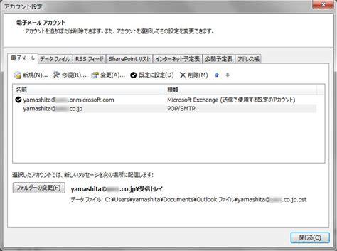 Office 365 Y Outlook 2007 やまさんノート Outlook 2013 で Pop Imap のメールを送受信