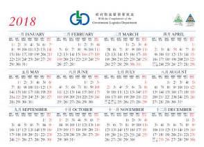 Calendar 2018 Hk 2018年曆 下載香港政府物流服務署二零 八年彩色版年曆 歷 农历 行事曆 新曆及舊曆或稱農曆對照表 萬年曆