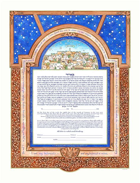Seven Wedding Blessings Reform by Seven Blessings Giclee Ketubah By Mickie Caspi For