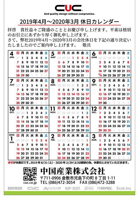 ワンピース カレンダー 2020