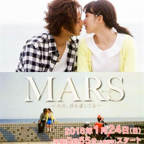 2014 drama jepang sedih kinkyori renai season zero sinopsis download japanese drama mars tada kimi wo