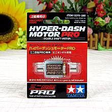 Tamiya 15375 Hyper Dash Motor Pro 四驅車pro版馬達 hyper dash pro