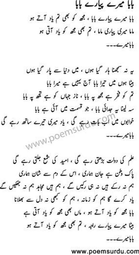 Baba Mere Pyare Baba Mp3 Song Download Urdu Lyrics   Mp3