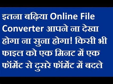 mp3 to flac zamzar free online file conversion how to convert word pdf excel mp3 mp4 file with zamzar