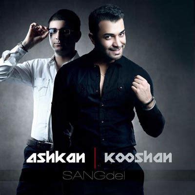 download mp3 dj vay ashkan ft kooshan vay mp3 download at bia2dj