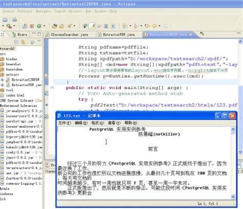 yii2 pdf layout lucene入门 解析pdf 使用xpdf解析中文pdf详细过程 linux系统 开源小组 开源社区