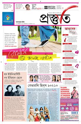 newspaper rate card template classified ad rate card of abp anandabazar patrika
