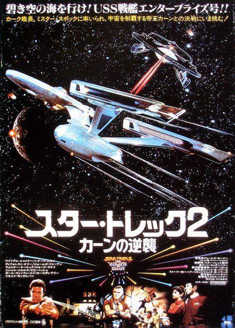 Star Trek Ii Wrath Khan 1982 The Geeky Nerfherder Movie Poster Art Star Trek The Wrath Of Khan 1982