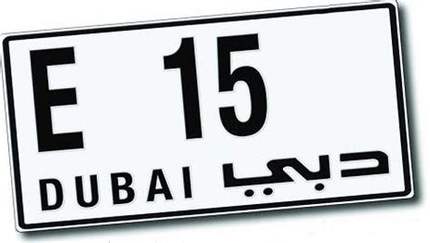 Dubai Number Search Dubai Number Plate 1