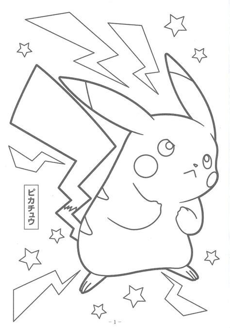 pokemon coloring pages zapdos zapdos pokemon coloring pages images pokemon images